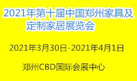第十届中国郑州家具展览会[2020年11月27日-4月1日]